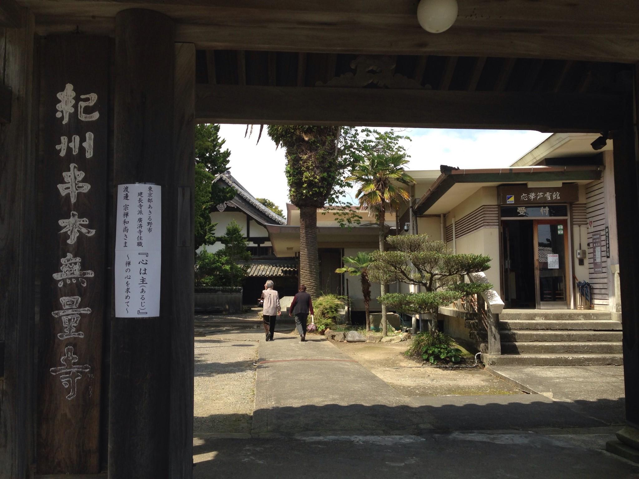 長沢芦雪の画像 p1_15